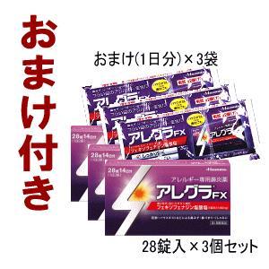 【第2類医薬品】 3袋おまけつき 久光製薬 アレグラFX 2...