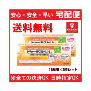 【第1類医薬品】送料無料 ロート製薬 ドゥーテ...の関連商品3