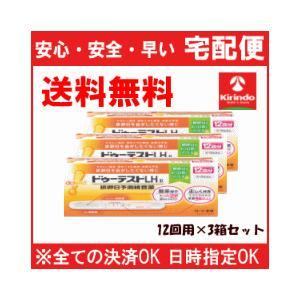 [送料無料][3箱セット][排卵検査薬][12回分×3箱]ロート製薬 ドゥーテスト LHa (12回分) 排卵日予測検査薬×3箱[第1類医薬品]お一人様1セット