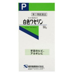 【第3類医薬品】健栄製薬 白色ワセリン 50g