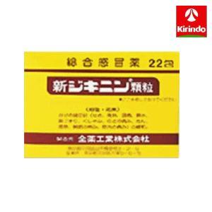 全薬工業 新ジキニン顆粒 22包入り×1箱 [第(2)類医薬品]|kirindo
