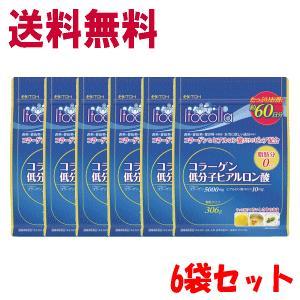 【送料無料】【 6袋セット】イトコラ コラーゲン低分子ヒアルロン酸 60日 (306g) 入×6袋セット|kirindo