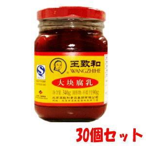 【ケース販売】【30個セット】友盛貿易 王致和 大塊紅腐乳(紅方) 340g×30|kirindo