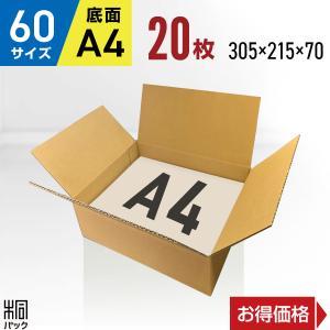 ダンボール箱60サイズA4(段ボール箱)20枚(外寸:305×215×70mm)(3ミリ厚)