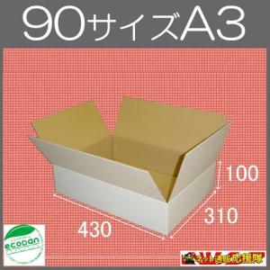 白色ダンボール箱90サイズA3(段ボール箱)10枚(外寸:430×310×100mm)(3ミリ厚)