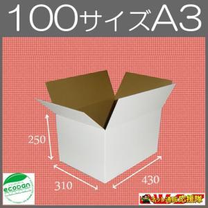 白色ダンボール箱100サイズA3(段ボール箱)10枚(外寸:430×310×250mm)(3ミリ厚)