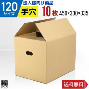 ダンボール箱120サイズ(段ボール箱)10枚 手掛け穴付き(外寸:450×330×335mm)(5ミリ厚)