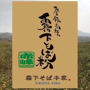 霧下そば粉【赤峰(あかみね)】石臼挽き中国内モンゴル産 業務用10kg|kirisita