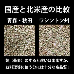 北米産【霧下そばの実】1kg 契約栽培 丸実抜き|kirisita|02