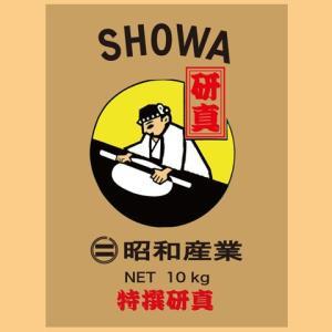 昭和産業 特選研真 小麦粉 業務用10kg|kirisita