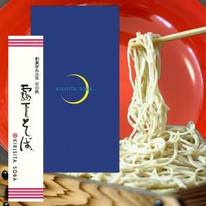 霧下そば乾麺【ギフト・贈答用】5袋 化粧箱入り そばつゆ付|kirisita