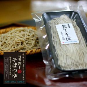 霧下そば【手打ち 冷凍生麺】江戸前二八蕎麦 2人前 kirisita