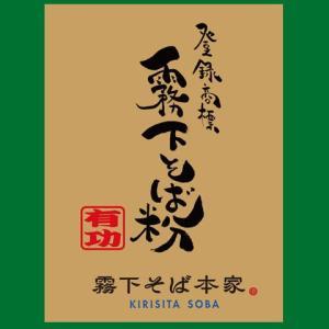 霧下そば粉【有功(ユーコー)】業務用10kg|kirisita