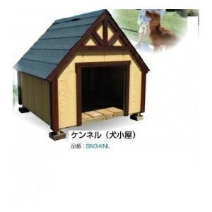 オンリーワン ケンネル(犬小屋) SN3-KNL|kiro
