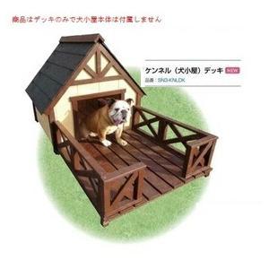 オンリーワン ケンネル(犬小屋)用デッキ SN3-KNLDK 商品は商品名にありますようにデッキのみです。|kiro