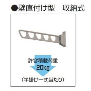 三協アルミ 竿掛け 壁直付け型 収納式 ロング 2本入り SAKA-02KL   『物干し 屋外』|kiro