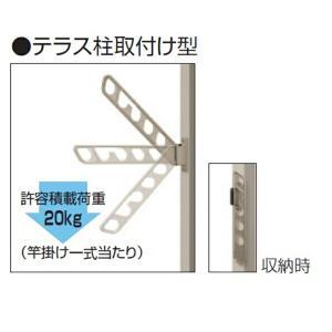 三協アルミ 竿掛け テラス柱取付型 2本入り SAKE-02K   『物干し 屋外』|kiro
