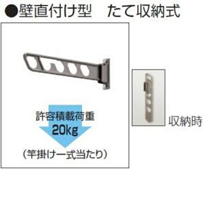 三協アルミ 竿掛け 壁直付け型 たて収納 標準 2本入り SAKB-02K   『物干し 屋外』|kiro