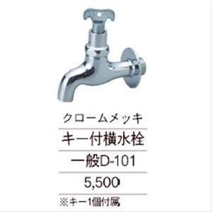 ニッコー キー付横水栓 一般D-101 『ニッコーエクステリア』 クロームメッキ|kiro