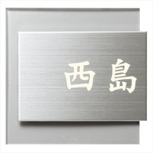 ユニソン ワンロック レジェ  137×130 『表札 サイン 戸建』|kiro