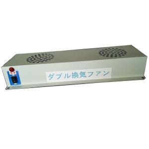 メタルテック 米保管庫用「ダブルファン」 WFN-20 アイボリー|kiro