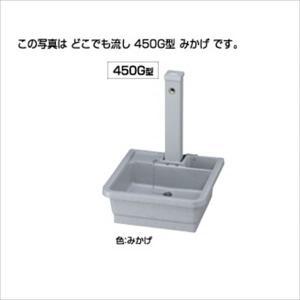 タキロン どこでも流し 450G型 みかげ 『立水栓セット 水受け付き』 kiro