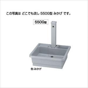 タキロン どこでも流し 550G型 みかげ 『立水栓セット 水受け付き』 kiro
