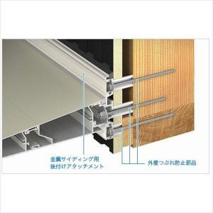 YKK ap コンバイザー オプション 外壁つぶれ防止部品 AHY-BE2-15-1 kiro