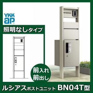 YKKAP ルシアスポストユニット BN04T型 UMB-BN04P 本体(R) 照明なしタイプ・インターホン加工なし アルミカラー エクステリアポス|kiro