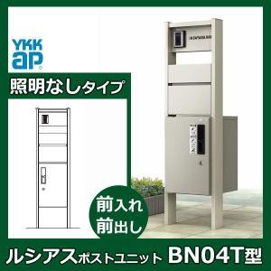 YKKAP ルシアスポストユニット BN04T型 UMB-BN04P 本体(L) 照明なしタイプ・インターホン加工なし アルミカラー エクステリアポス|kiro
