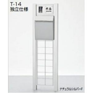 リクシル アーキキャストファンクション T-14 組み合わせ例19-5 『機能門柱 機能ポール』|kiro