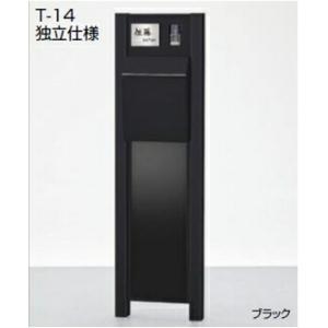 リクシル アーキキャストファンクション T-14 組み合わせ例19-8 『機能門柱 機能ポール』|kiro