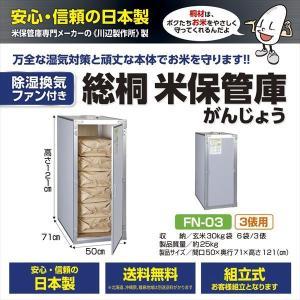 川辺製作所 除湿換気ファン付き 総桐米保管庫 F-03 『日本製 自作可能 防湿 防カビ 屋外用(防水仕様ではありません)』|kiro