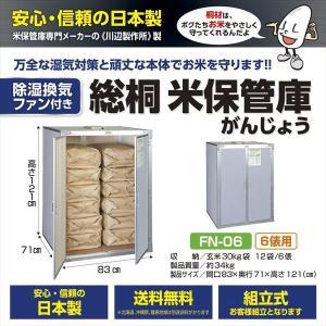 川辺製作所 除湿換気ファン付き 総桐米保管庫 F-06 『日本製 自作可能 防湿 防カビ 屋外用(防水仕様ではありません)』|kiro