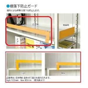 タクボ物置 棚落下防止ガード 正面用 TY-FBG1