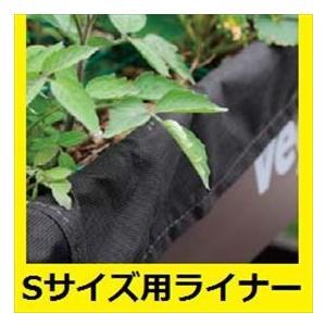 タカショー ベジトラグ専用ライナー Sサイズ用 *交換用です VGT-LS #56765200 kiro