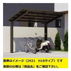 サイクルポート 三協アルミ カムフィエース ミニタイプ 基本タイプ 2221 H25 高さ2500 ポリカ屋根  『サビに強いアルミ製 家庭用 自転車置き場 屋根』|kiro