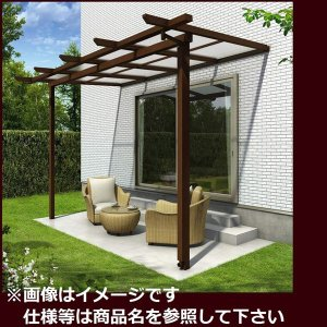 YKK ap サザンテラス パーゴラタイプ 関東間 1500N/m2 2間×6尺 ポリカ屋根 kiro