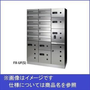 田島メタルワーク 多機能ボックスFUNCTIONBOX FX-UFR 店屋物返却ボックス スチール 『集合住宅用宅配ボックス マンション用』|kiro