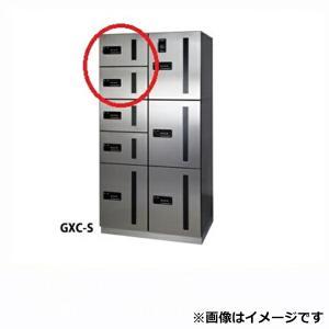 田島メタルワーク マルチボックス MULTIBOX GXC-2 上段タイプ 小型荷物用 スチール 『集合住宅用宅配ボックス マンション用』|kiro