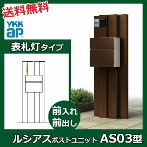 YKKAP ルシアスポストユニットAS03型 表札灯タイプ 本体(L) UMB-AS03 エクステリアポストT10型 木調カラー *表札はネームシール|kiro
