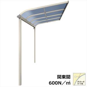 YKKAP テラス屋根 ソラリア 1.5間×3尺 柱標準タイプ 関東間 アール型 600N/m2 ポリカ屋根 単体 標準柱 積雪20cm仕様 kiro