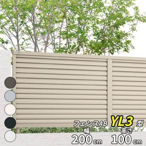 フェンス 外構 diy 目隠し リクシル フェンスAB YL3型 アルミ形材色 T-10 本体(1枚) 『アルミフェンス 柵』の画像