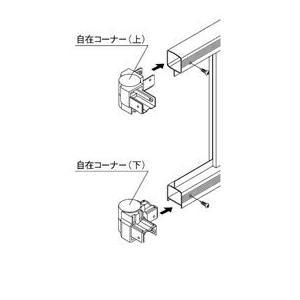 三協アルミ 形材フェンス マイエリア2 自在コーナーキャップ JBC-1 『アルミフェンス 柵』|kiro