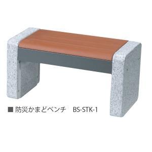 【受注生産品】ニッコー 防災かまどベンチ 擬石研磨タイプ #BS-STK-1 受注生産品のため納期がかかります 『ニッコーエクステリア』 ミカゲ kiro