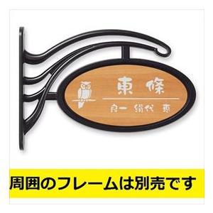 丸三タカギ エクステリアメーカー対応プレート 新日軽 サインD型 SKD-6-13 『機能門柱 新日軽用』 『表札 サイン 戸建』|kiro