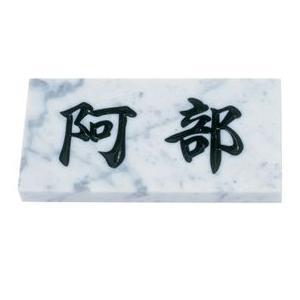 丸三タカギ 天然石Eシリーズ E2 『表札 サイン 戸建』|kiro