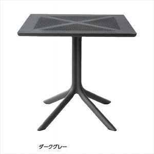 タカショー ナルディ クリップ テーブル NAR-T12DG #33603600 『ガーデンテーブル』 ダークグレー kiro