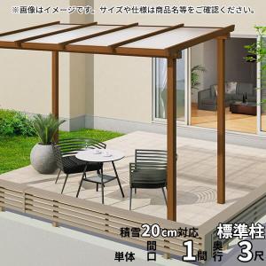 三協アルミ ナチュレ テラスタイプND型 独立納まり 標準柱 600タイプ 1.0間×3尺 関東間 単体TPDAA-P-6030 屋根:ポリカーボネート板|kiro