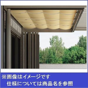 四国化成 ガーデンルーム F.リード憩いこい共通オプション シェード 8尺用(受注生産品) FI-SD24BG|kiro